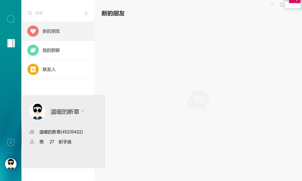米聊 for Linux截图欣赏(截图来源deepin桌面系统)