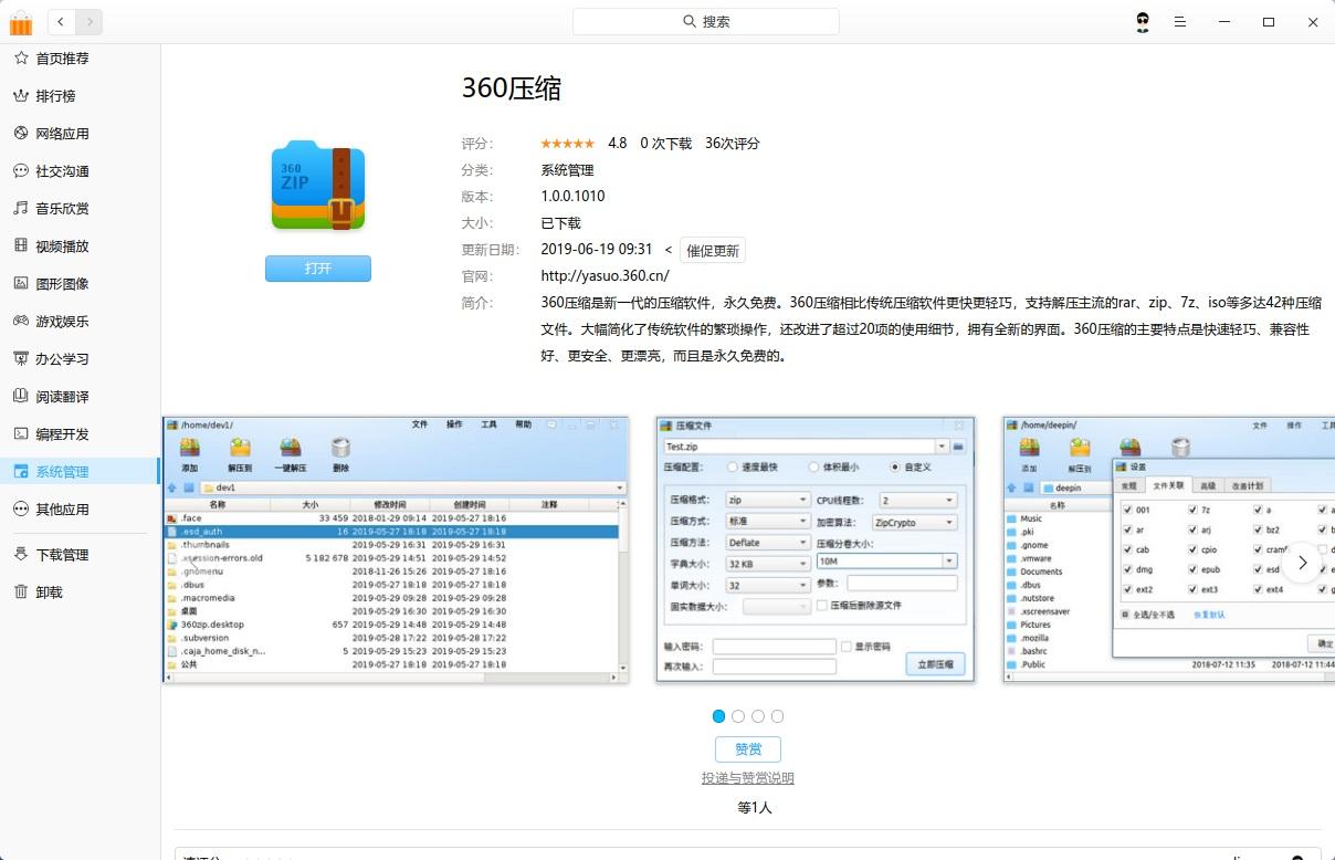 360压缩Linux版上线深度应用商店,解压缩方便又安全