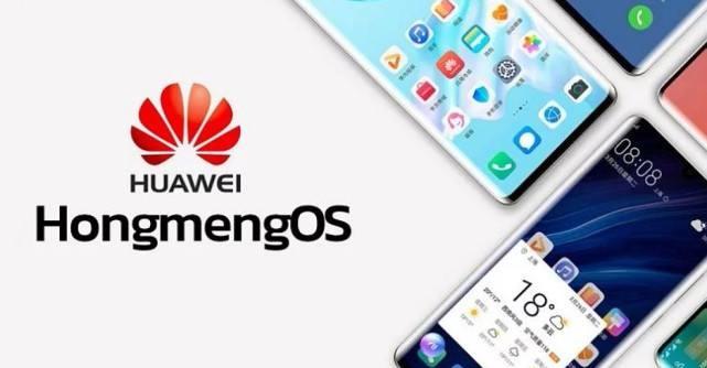 华为手机操作系统不是Hongmeng OS,而是Harmony OS