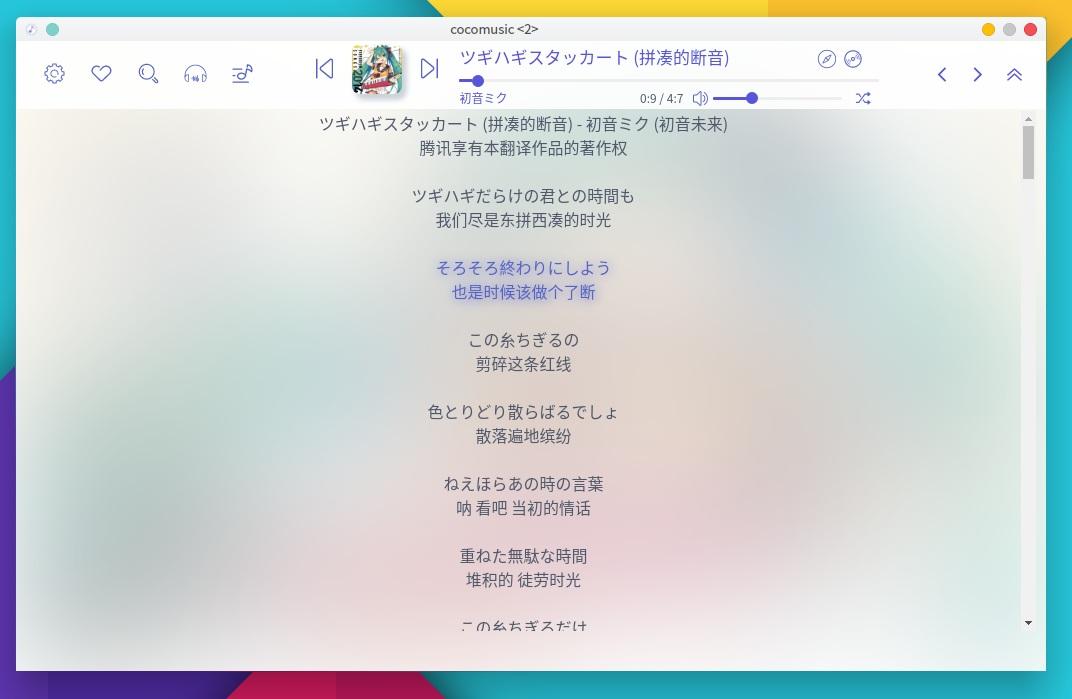 Cocomusic for Linux 2.0.4版deb收录本站