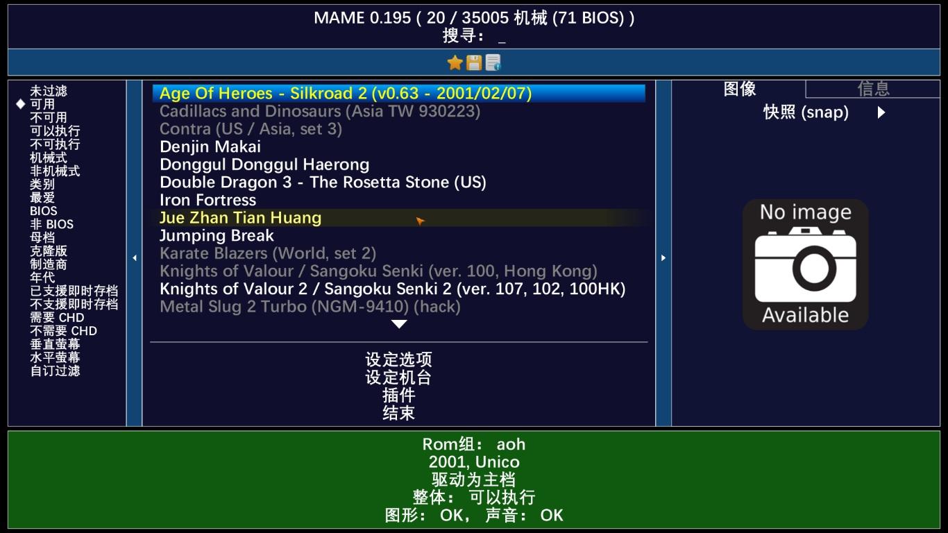 MAME语言和游戏deb安装数据包deb