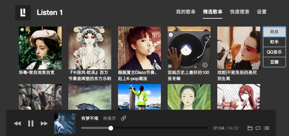 listen1-2.5.0-跨平台全版本