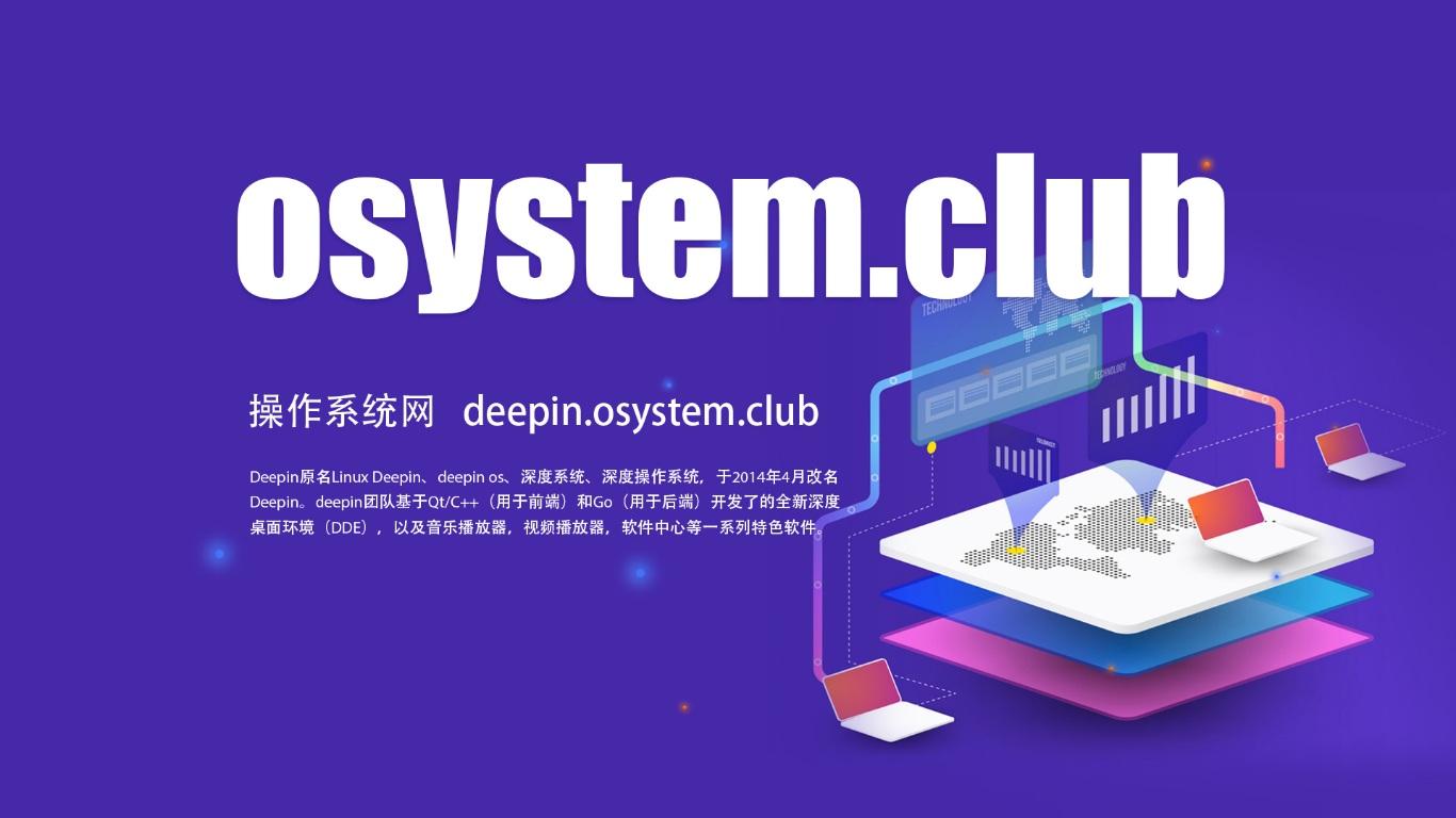 """新域名""""osystem.club""""已可用,本站用户成员请注意"""